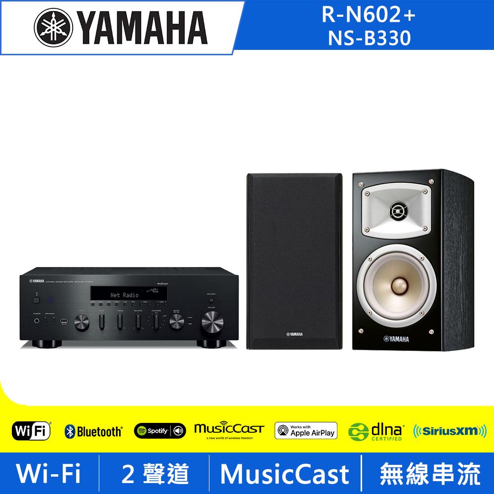 Yamaha山葉 高品質網路Hi-Fi擴大機 R-N602 + NS-B330 揚聲器