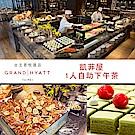 台北君悅酒店 凱菲屋平日下午茶自助餐單人券(2張)