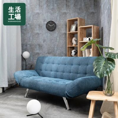 【SALE優惠大解封↓3折起-生活工場】海藍時尚機能式防潑水沙發床