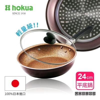 日本北陸hokua 超耐磨輕量花崗岩不沾平底鍋24cm(贈防溢鍋蓋)