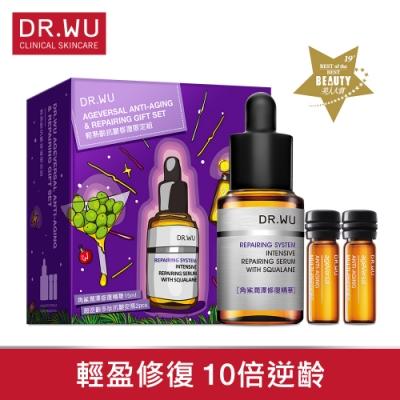 DR.WU輕熟齡抗皺修復限定組(聖誕節限量)