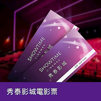 [團購]秀泰影城全台通用電影票2張