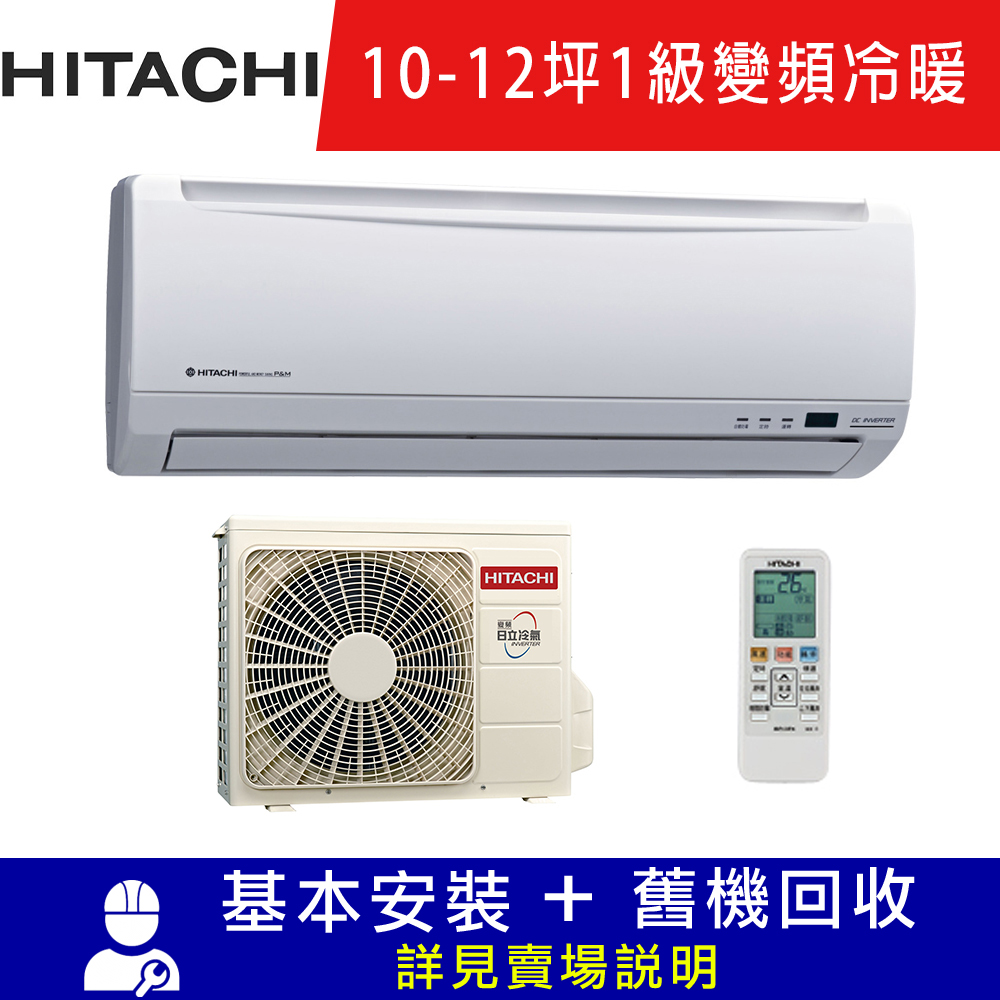 HITACHI日立 10-12坪 1級變頻冷暖冷氣 RAS71YK1+RAC-71YK1 精品系列