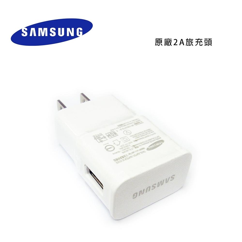 SAMSUNG GALAXY Note2 原廠旅充頭2A(裸裝)