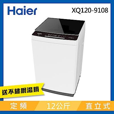 [時時樂限定] Haier海爾 全自動 12公斤 定頻直立式洗衣機 XQ120-9108 白色 (送不鏽鋼湯鍋)