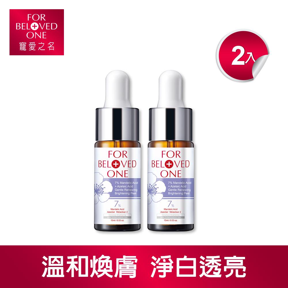 寵愛之名 杏仁花酸溫和煥膚精華7% 15ml (2入)