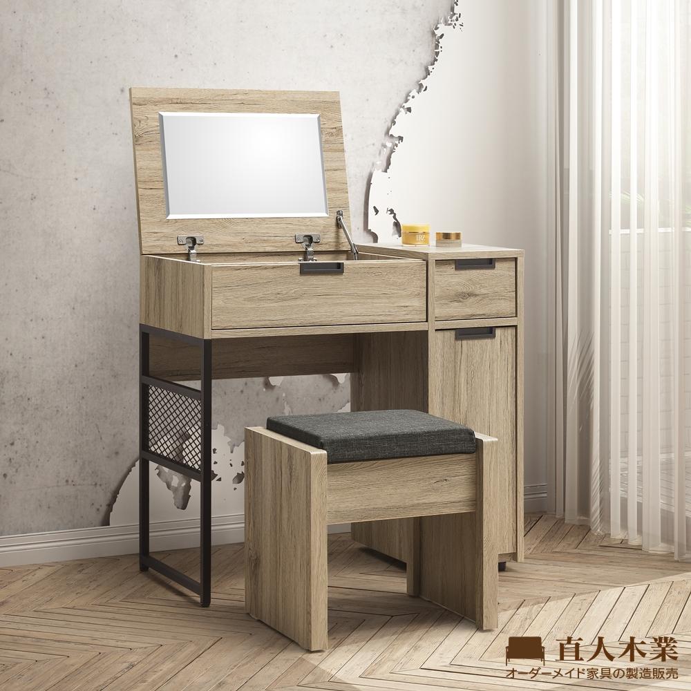 日本直人木業-LONDON北美橡木80公分化妝桌椅