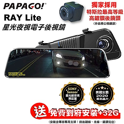 PAPAGO! RAY Lite SONY 星光夜視 電子後視鏡 行車紀錄器【到府安裝】