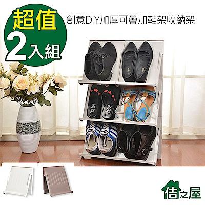 (團購2入組)佶之屋 創意DIY加厚可疊加鞋架/收納架