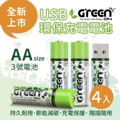【GREENON】 USB環保充電電池 (3號/4入) 鎳氫電池 USB接頭直充 自動斷電