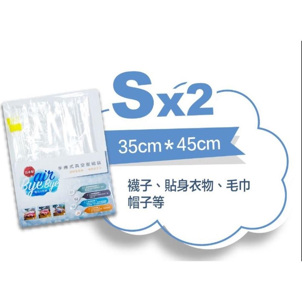 Air Bye Bye 日本製手捲式真空壓縮袋S號2入裝(收納袋、手捲袋)