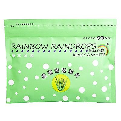 彩虹雨點 草本沁涼護墊15.5cm(12片x12包/組)