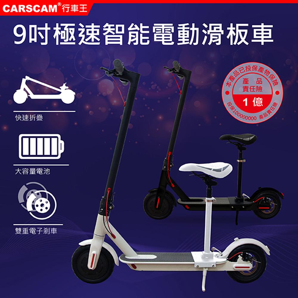 CARSCAM 9吋極速智能電動折疊滑板車(坐駕版) product image 1