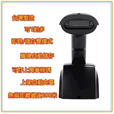 DK-5665台製無線雷射條碼掃描器含傳輸充電兩用底座/可1對多