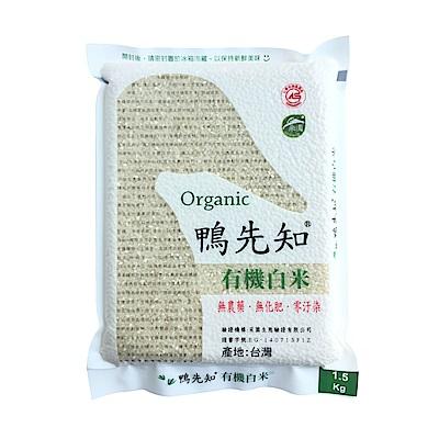 鴨先知 有機白米(1.5kg)