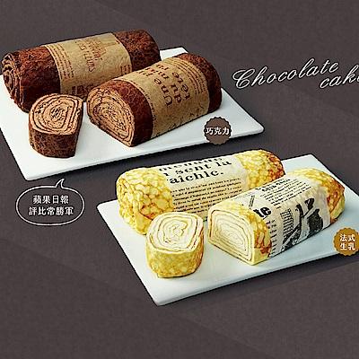 艾波索 法式生乳/巧克力千層捲(270g)x8入 任選口味