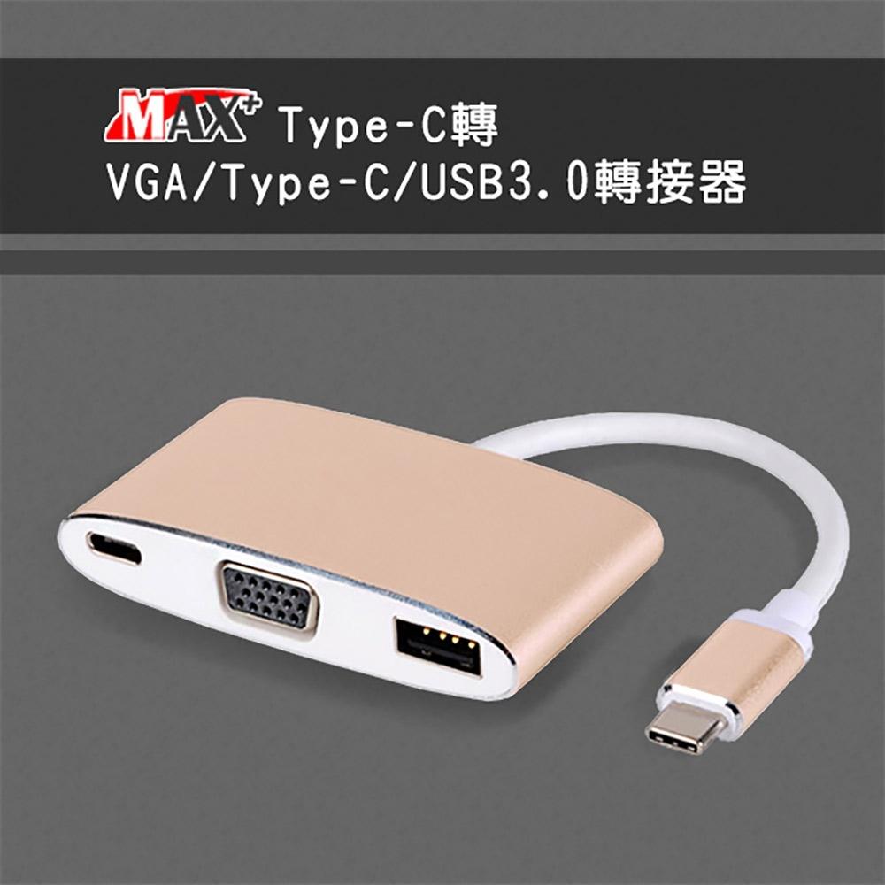 MAX+ Type-C to VGA/Type-C/USB3.0轉接器(金)