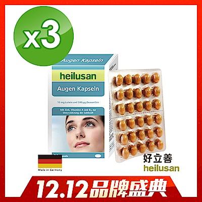 [時時樂限定] 德國 好立善 EUREYE葉黃素複方軟膠囊 三入組(30粒*3)