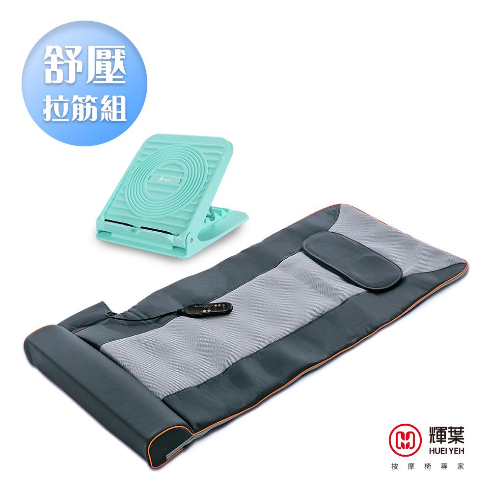 輝葉 YOGA舒展按摩床墊+大長筋多角度拉筋板(HY-900+HY-29978)