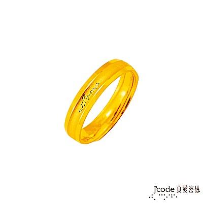 J code真愛密碼 永遠的愛黃金女戒指