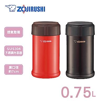 象印 不鏽鋼真空料理燜燒杯0.75L(SW-JXE75)