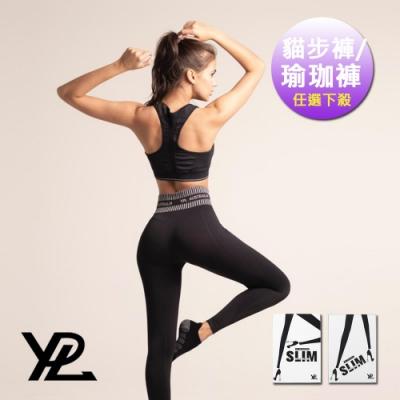 『時時樂限定』澳洲神褲 YPL三代微膠囊塑身褲&3D美腿瑜珈褲任選