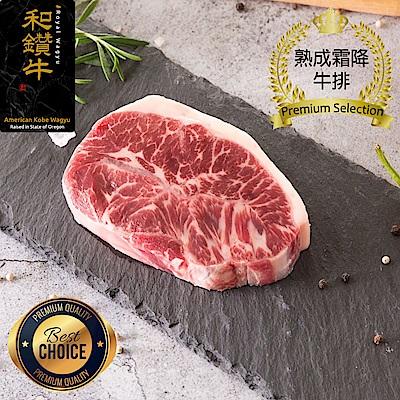 【漢克嚴選-買一送一】美國和牛PRIME霜降雪紋牛排4片(300g±10%/片-共8片)