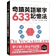 Dr. Vocabulary 奇蹟英語單字633記憶法:單字博士的6角記憶、3倍速記單字、3倍長久記 product thumbnail 1