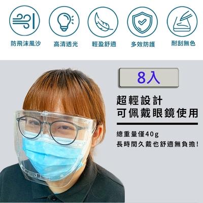 防疫護目面罩(8入組)  防護眼鏡 防護 防疫眼鏡 透明防塵護目鏡  防疫必備 可戴眼鏡