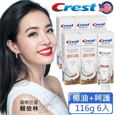 美國Crest-3DWhite自然亮白牙膏116g超值6入組(椰油+呵護)