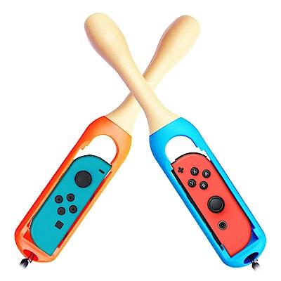 Nintendo任天堂Switch專用 Joy-Con手把打鼓棒 (紅/藍)
