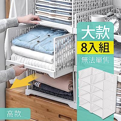 【Mr.box】日式抽取式可疊衣櫃收納架(加大款高 8件組)-北歐白