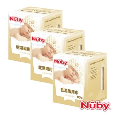 【美國Nuby 】乾濕兩用巾(80抽)3入