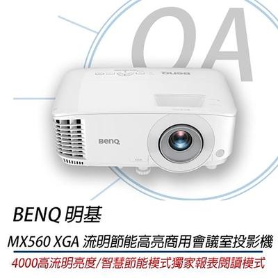 BenQ 明基 MX560 XGA 節能 高亮 商用 投影機 4000流明