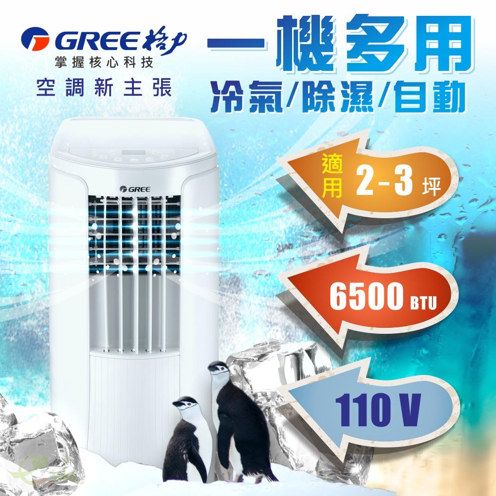 GREE 格力 移動式冷氣空調 2-3坪適用 一機多用 GPC06AK