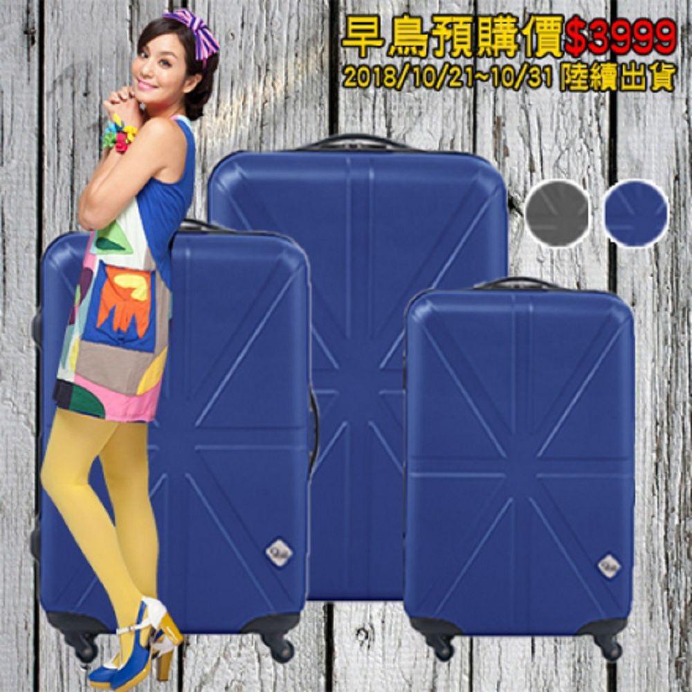 Gate9 米字英倫系列超值三件組28吋+24吋+20吋輕硬殼旅行箱/行李箱 藍色