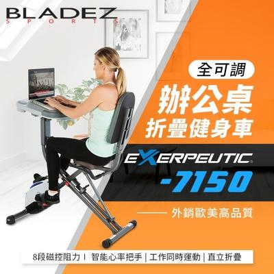【BLADEZ】EXERPEUTIC 全可調辦公桌折疊飛輪健身車-E7150