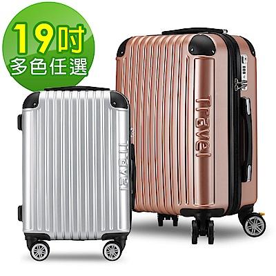 Travelhouse 旅思主義 19吋磨砂平面式凹槽設計行李箱(多色任選)