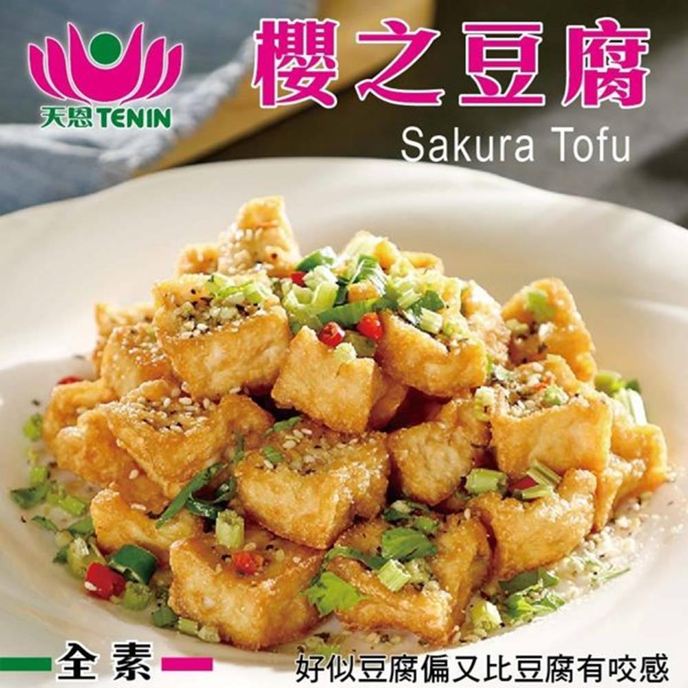 (滿999免運)天恩素食-櫻之豆腐300g/包(全素)