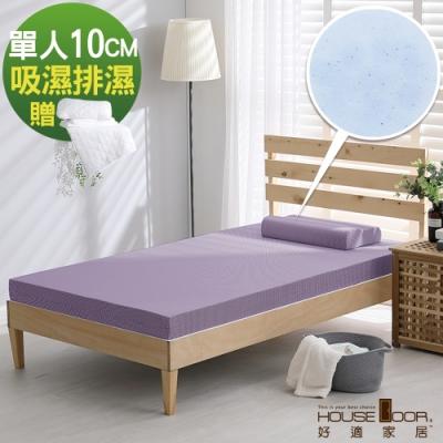 House Door 吸濕排濕表布10cm藍晶靈涼感記憶床墊保潔組-單人3尺