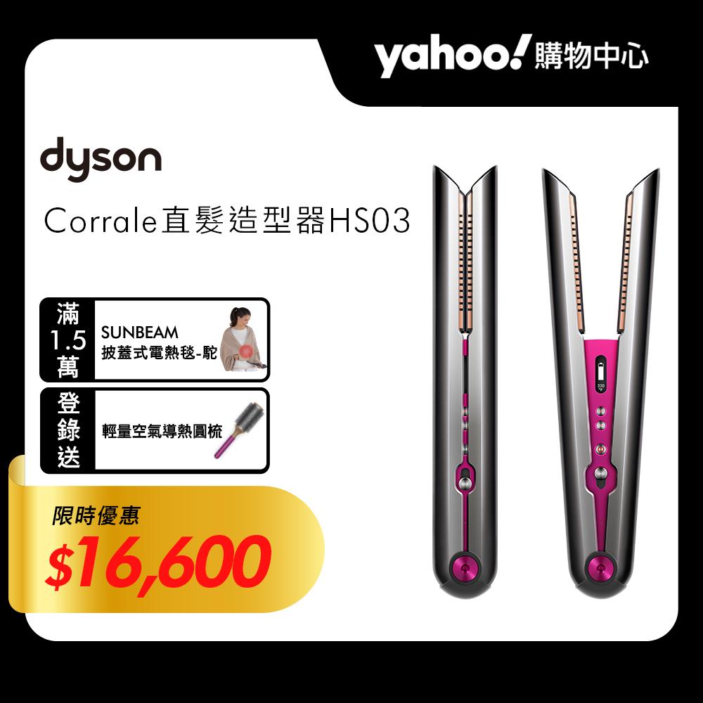Dyson corrale 直髮造型器 HS03 (桃色)
