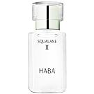 HABA 無添加主義 角鯊精純液II(15ml)(無盒版)