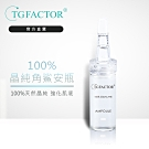 【TGFACTOR】100% SQUALANE晶純角鯊安瓶原液 15ml