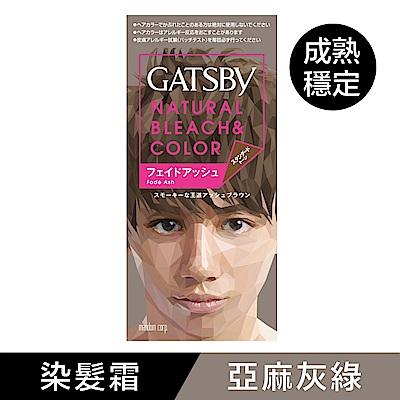 GATSBY 無敵顯色染髮霜(亞麻灰綠)