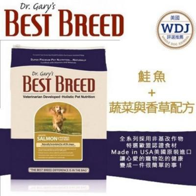 貝斯比BEST BREED自然鮮蔬系列-鮭魚+蔬菜香草配方 4lbs/1.8kg (BBV1301) 兩包組