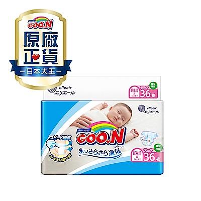 日本大王紙尿褲境內版NB 36片/包-透氣舒柔