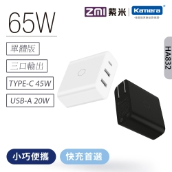 ZMI 紫米 65W QC PD三孔快速充電器 (HA832) 單體版