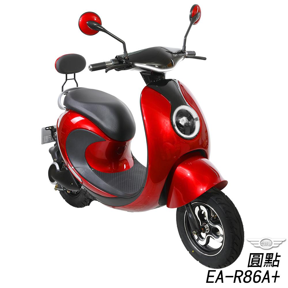 【e路通】EA-R86A+ 圓點 52V鋰電電池 500W LED燈 液晶儀表 電動車