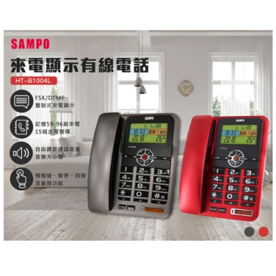 【SAMPO 聲寶】顯示語音報號有線電話機 HT-B1004L