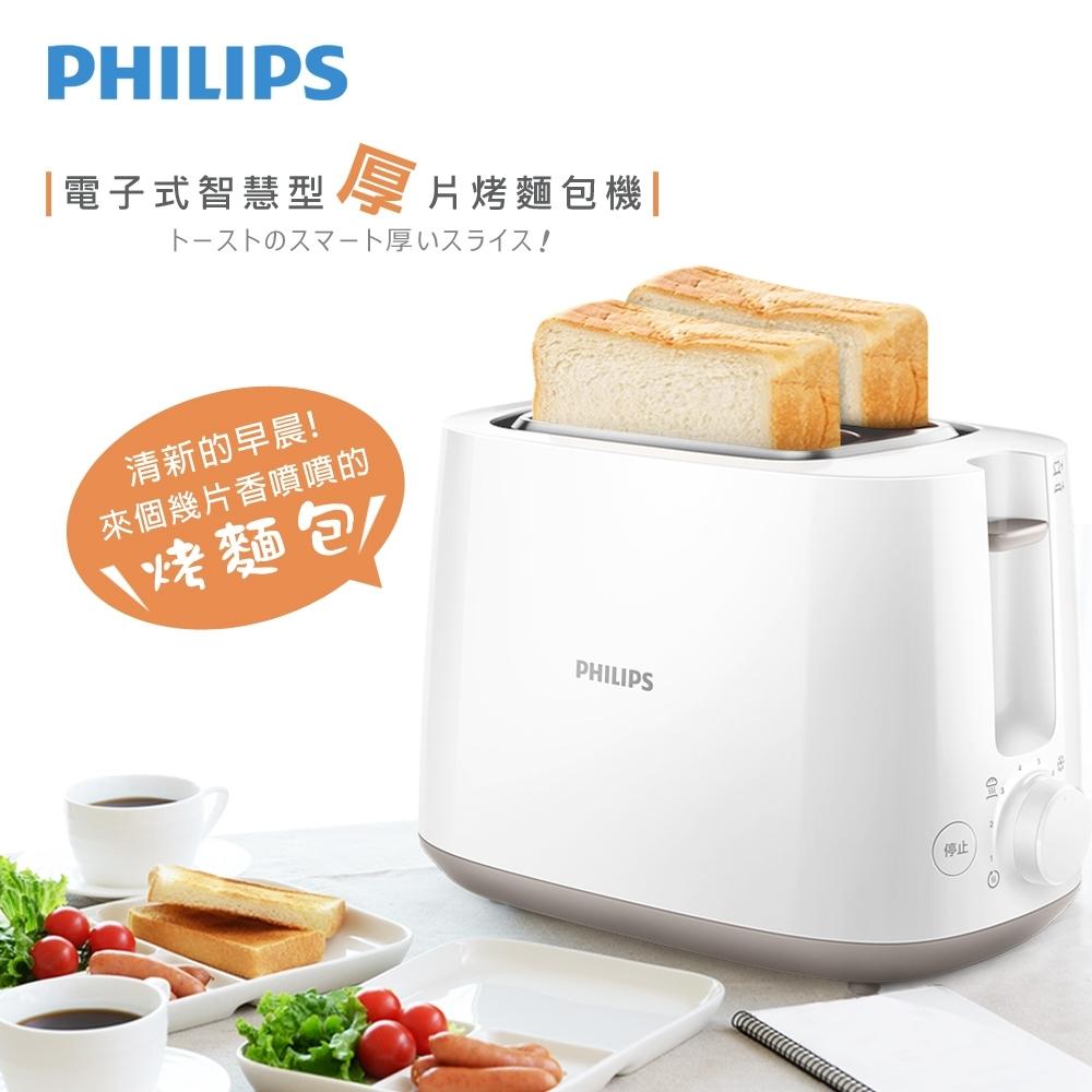 【飛利浦 PHILIPS】電子式智慧型厚片烤麵包機HD2582(2色任選) product image 1